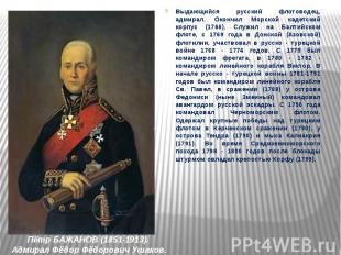 Выдающийся русский флотоводец, адмирал. Окончил Морской кадетский корпус (1766).
