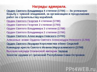 Награды адмирала. Награды адмирала. Орден Святого Владимира 4 степени (1784)&nbs