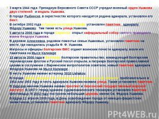 3 марта 1944 года Президиум Верховного Совета СССР учредил военный орден Ушакова