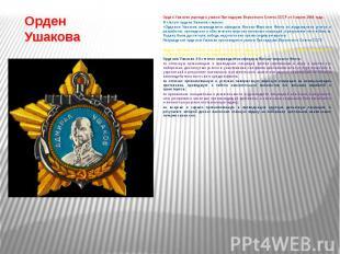 Орден Ушакова учрежден указом Президиума Верховного Совета СССР от 3 марта 1944