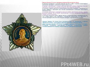 Орденом Ушакова 2-й степени награждаются офицеры Военно-морского Флота: Орденом