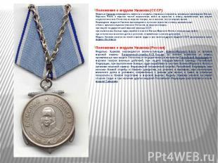Положение о медали Ушакова (СССР) Положение о медали Ушакова (СССР) Медалью Ушак
