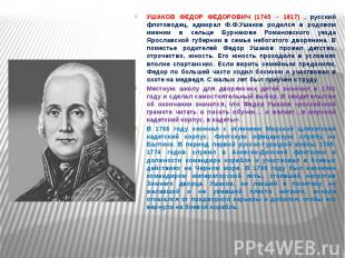 УШАКОВ ФЕДОР ФЕДОРОВИЧ (1745 – 1817) , русский флотоводец, адмирал Ф.Ф.Ушаков ро
