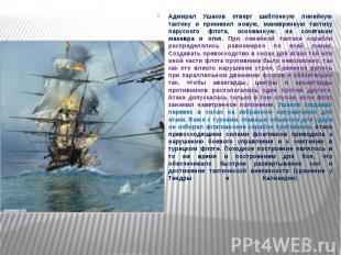 Адмирал Ушаков отверг шаблонную линейную тактику и применил новую, маневренную т