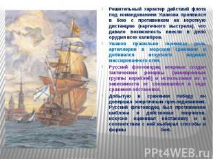 Решительный характер действий флота под командованием Ушакова проявился в бою с