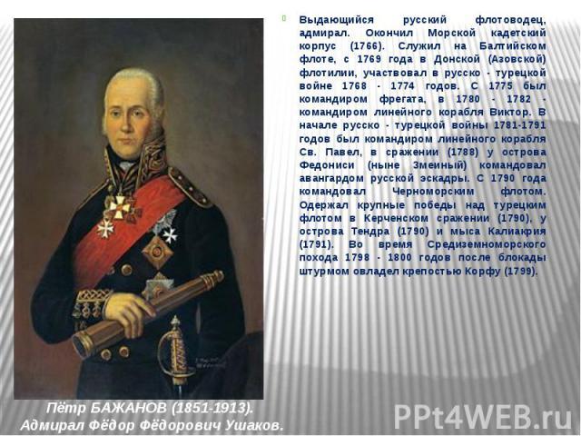 Выдающийся русский флотоводец, адмирал. Окончил Морской кадетский корпус (1766). Служил на Балтийском флоте, с 1769 года в Донской (Азовской) флотилии, участвовал в русско - турецкой войне 1768 - 1774 годов. С 1775 был командиром фрегата, в 1780 - 1…