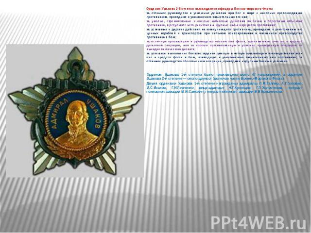 Орденом Ушакова 2-й степени награждаются офицеры Военно-морского Флота: Орденом Ушакова 2-й степени награждаются офицеры Военно-морского Флота: за отличное руководство и успешные действия при бое в море с численно превосходящим противником, приведши…