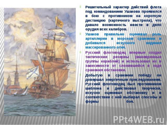 Решительный характер действий флота под командованием Ушакова проявился в бою с противником на короткую дистанцию (картечного выстрела), что давало возможность ввести в дело орудия всех калибров. Решительный характер действий флота под командованием…