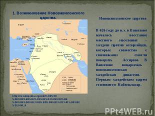 В 626 году до н.э. в Вавилоне началось восстание местного населения – халдеев пр