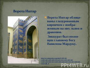 Ворота Иштар облицо-ваны глазурованным кирпичом с изобра-женным на них львов и д