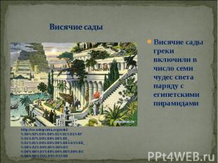 Висячие сады греки включили в число семи чудес света наряду с египетскими пирами