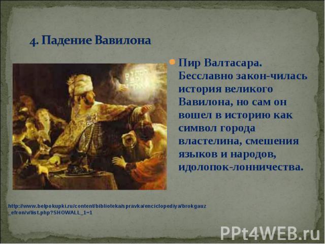 Пир Валтасара. Бесславно закон-чилась история великого Вавилона, но сам он вошел в историю как символ города властелина, смешения языков и народов, идолопок-лонничества. Пир Валтасара. Бесславно закон-чилась история великого Вавилона, но сам он воше…