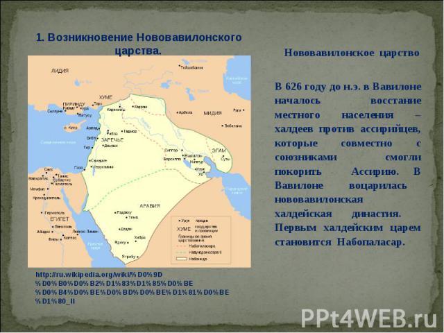 В 626 году до н.э. в Вавилоне началось восстание местного населения – халдеев против ассирийцев, которые совместно с союзниками смогли покорить Ассирию. В Вавилоне воцарилась нововавилонская халдейская династия. Первым халдейским царем становится На…