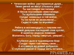 Чеченская война- растерзанные души... Твоих речей не могут слышать уши!... Ты на