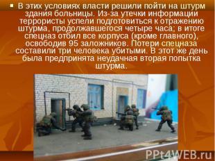 В этих условиях власти решили пойти на штурм здания больницы. Из-за утечки инфор