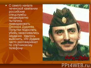 С самого начала чеченской кампании российские спецслужбы неоднократно пытались л