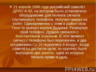 21 апреля 1996 года российский самолёт ДРЛО А-50, на котором было установлено об