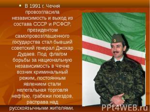 В 1991 г. Чечня провозгласила независимость и выход из состава СССР и РСФСР, пре