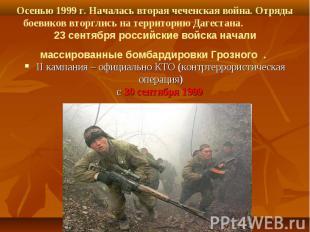 II кампания – официально КТО (контртеррористическая операция) с 30 сентября 1999