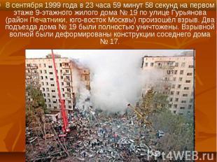 8 сентября 1999 года в 23 часа 59 минут 58 секунд на первом этаже 9-этажного жил