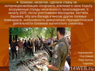 Боевики, напротив, сделали ставку на интернационализацию конфликта, вовлекая в с
