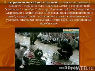 Террористи ческий акт в Бесла не — захват заложников в школе № 1 города Беслан (