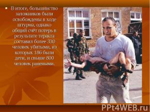 В итоге, большинство заложников были освобождены в ходе штурма, однако общий счё