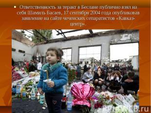 Ответственность за теракт в Беслане публично взял на себя Шамиль Басаев, 17 сент