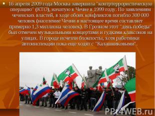 """16 апреля 2009 года Москва завершила """"контртеррористическую операцию"""""""