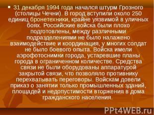 31 декабря 1994 года начался штурм Грозного (столицы Чечни). В город вступили ок