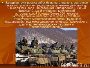 Западная группировка войск была остановлена, восточная также отступила и не пред
