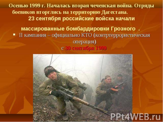 II кампания – официально КТО (контртеррористическая операция) с 30 сентября 1999 II кампания – официально КТО (контртеррористическая операция) с 30 сентября 1999