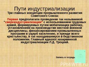 Пути индустриализации Три главных концепции промышленного развития Советского Со