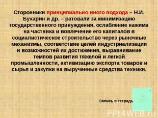 Сторонники принципиально иного подхода – Н.И. Бухарин и др. – ратовали за миними