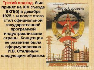 Третий подход, был принят на XIV съезде ВКП(б) в декабре 1925 г. и после этого с