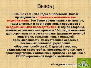 Вывод В конце 20-х - 30-е годы в Советском Союзе проводилась социально-эко