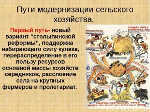 """Пути модернизации сельского хозяйства. Первый путь- новый вариант """"столыпин"""