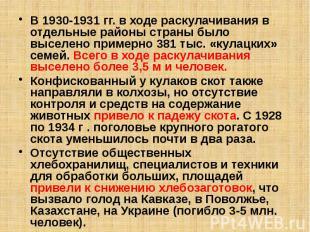 В 1930-1931 гг. в ходе раскулачивания в отдельные районы страны было выселено пр