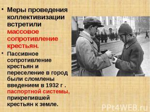 Меры проведения коллективизации встретили массовое сопротивление крестьян. Меры