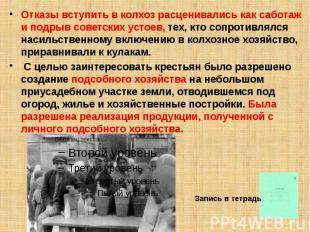 Отказы вступить в колхоз расценивались как саботаж и подрыв советских устоев, те