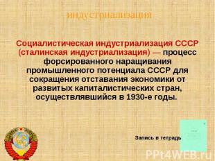 Социалистическая индустриализация СССР (сталинская индустриализация) — процесс ф