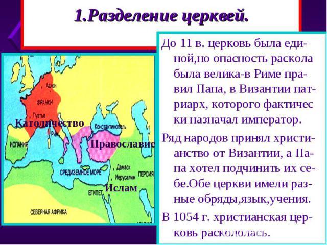 До 11 в. церковь была еди-ной,но опасность раскола была велика-в Риме пра-вил Папа, в Византии пат-риарх, которого фактичес ки назначал император. До 11 в. церковь была еди-ной,но опасность раскола была велика-в Риме пра-вил Папа, в Византии пат-риа…