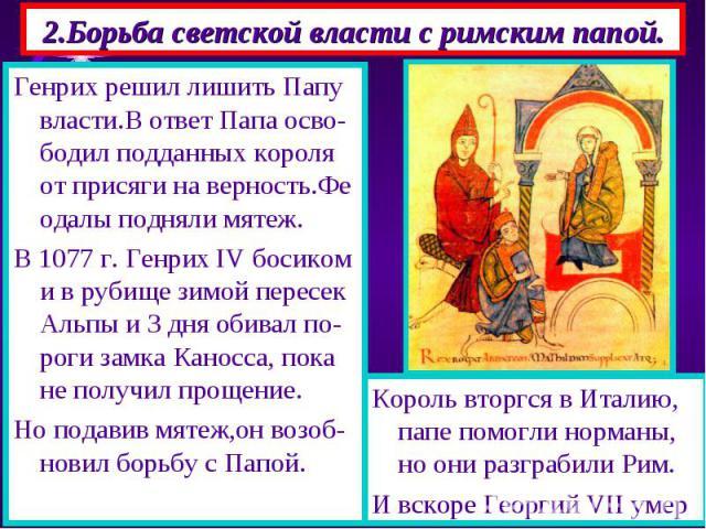 С 8 по 11 в.Западная цер-ковь пережила упадок-ве- ра ослабла,а Пап назначал германский император. С 8 по 11 в.Западная цер-ковь пережила упадок-ве- ра ослабла,а Пап назначал германский император. В 1073 г. папа Григорий VII начал борьбу за усиление …
