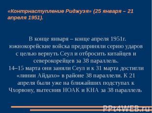 «Контрнаступление Риджуэя» (25 января – 21 апреля 1951). В конце января – конце
