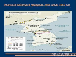 Военные действия (февраль 1951-июль 1953 гг)