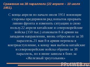 Сражение на 38 параллели (22 апреля – 10 июля 1951). С конца апреля по начало ию