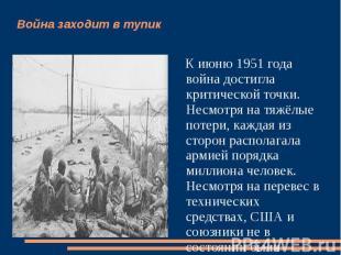 Война заходит в тупик К июню 1951 года война достигла критической точки. Несмотр