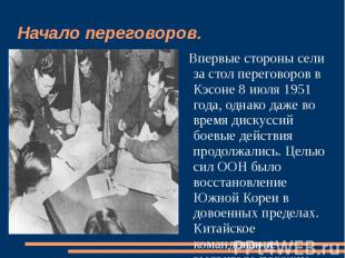Начало переговоров. Впервые стороны сели за стол переговоров в Кэсоне 8 июля 195