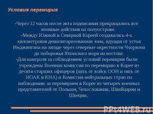 Условия перемирия -Через 12 часов после акта подписания прекращались все военные