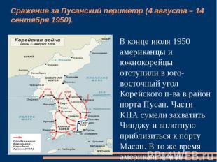Сражение за Пусанский периметр (4 августа – 14 сентября 1950). В конце июля 1950